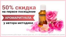 ароритуал Елены Корольковой-Ранкевич