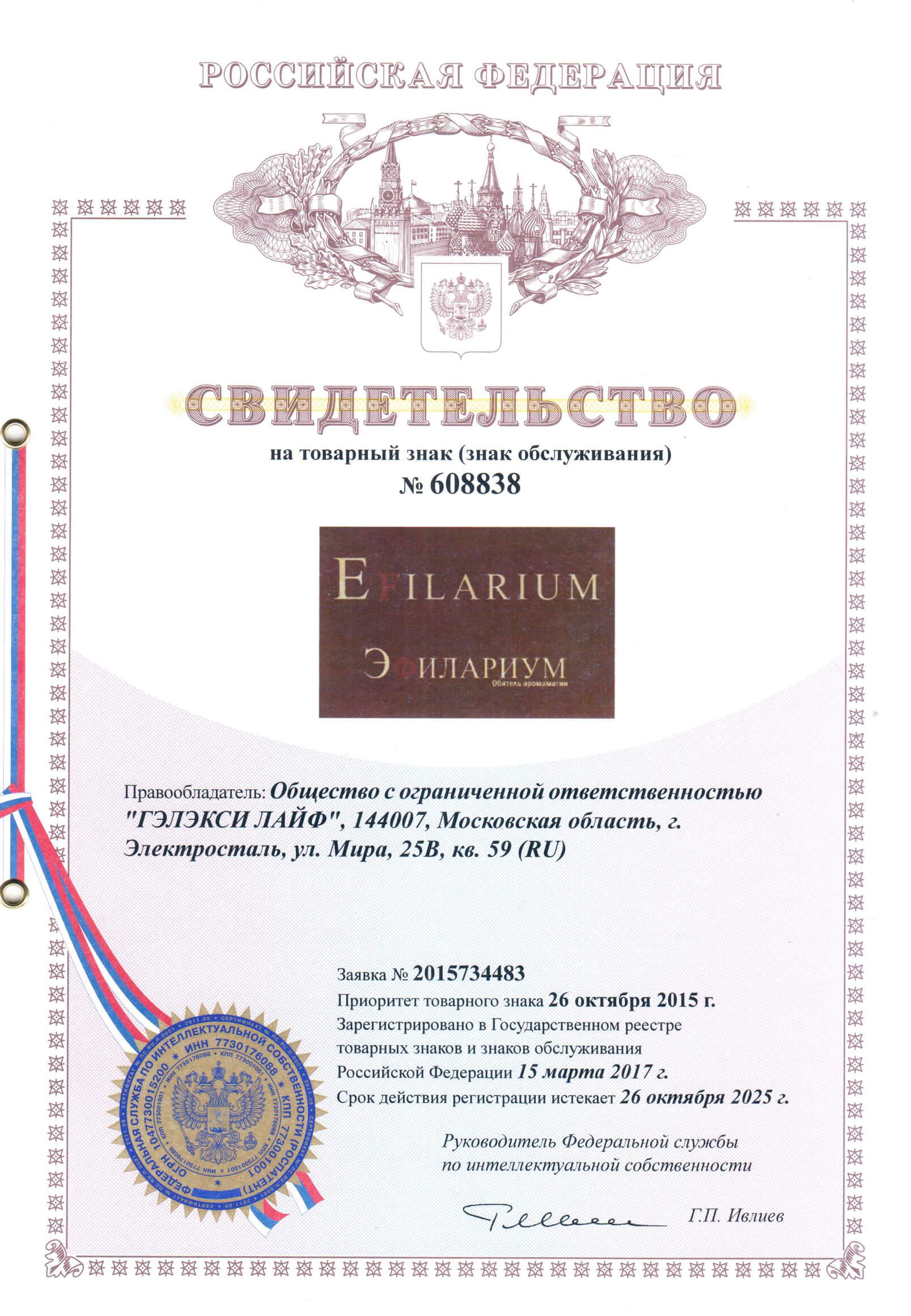 патент Елены Корольковой
