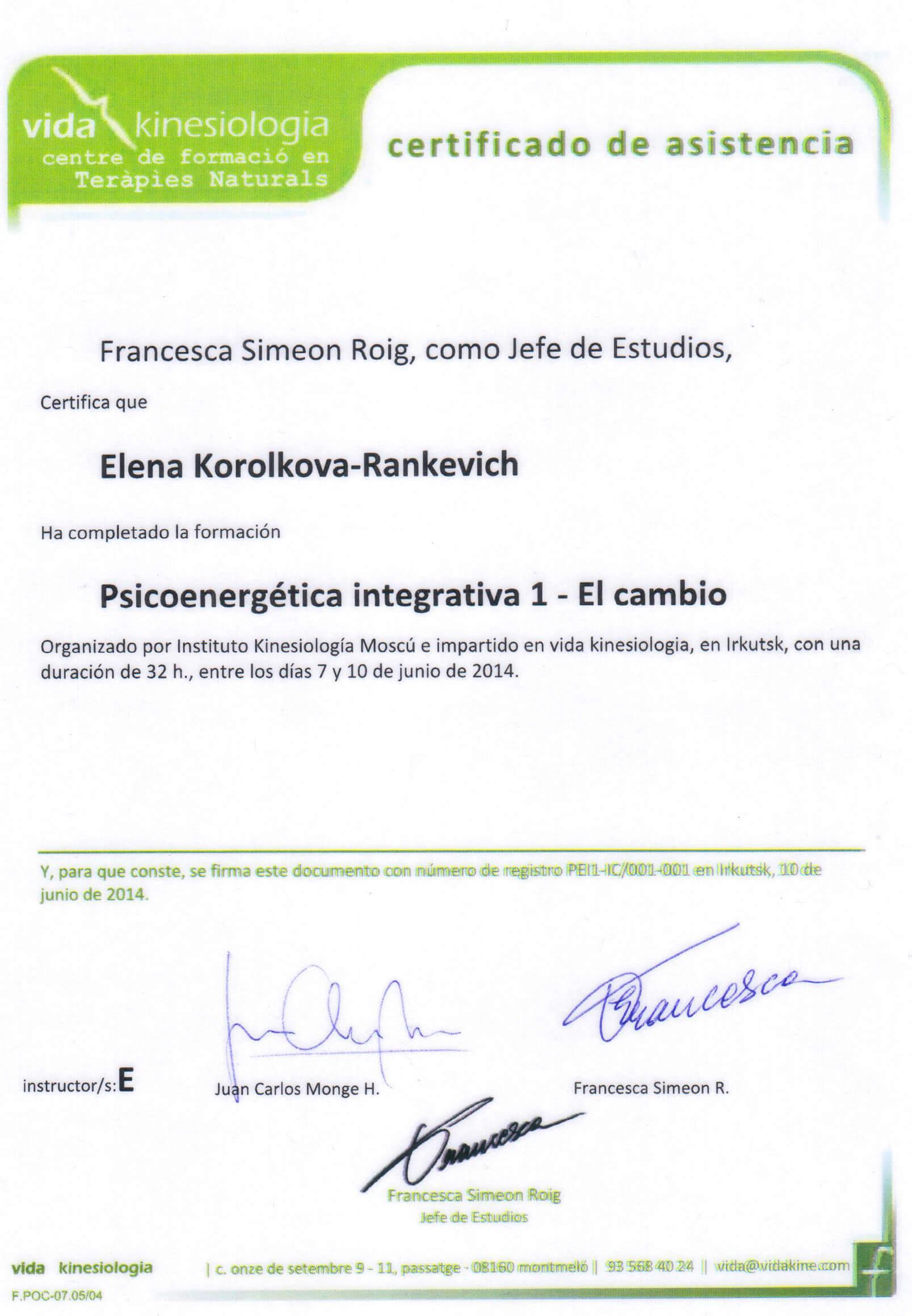 сертификат Елены Корольковой-Ранкевич