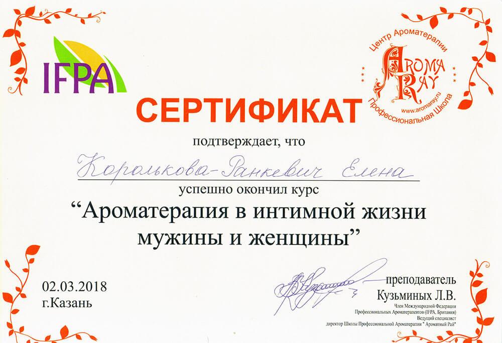 Сертификат IFPA