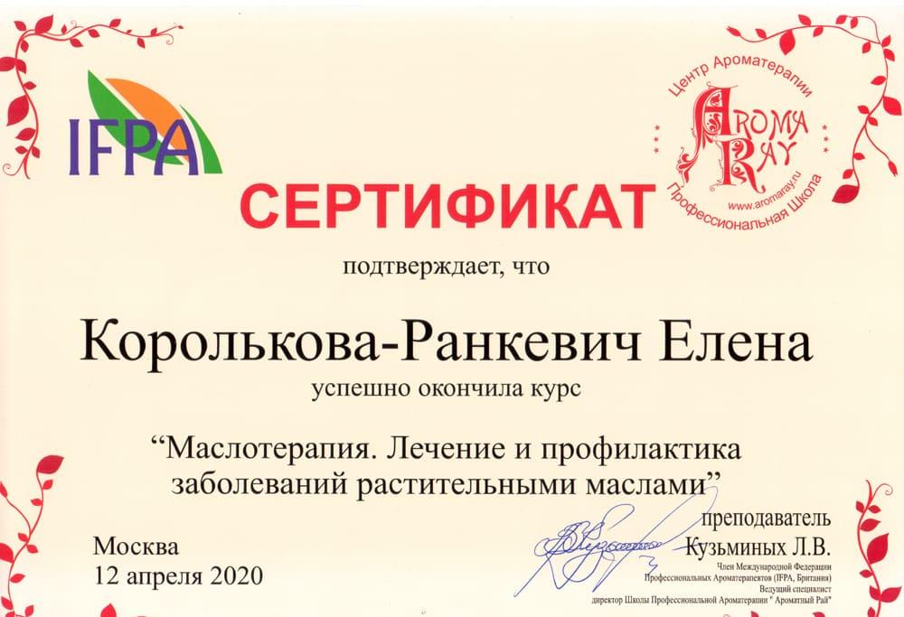 сертификат Елены Корольковой